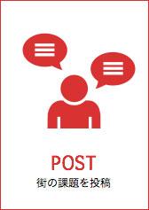 post/街の課題を投稿