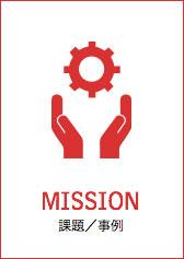 mission/課題と事例
